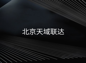 北京天域联达